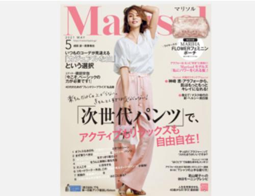 女性誌「Marisol」(集英社)に「MYコンパスキャリア」を掲載いただきました