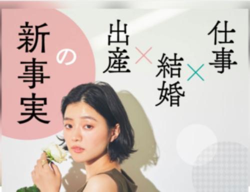 日経xwoman doorsに代表・岩橋の記事「仕事×出産のベストタイミング 自分の正解の見つけ方」が掲載されました