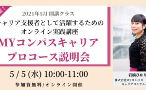 【追加開催】活躍したいキャリアコンサルタント向け講座「MYコンパスキャリア・プロコース」説明会(5/5)