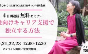 【4月オンライン開催】4日間連続無料セミナー「女性向けキャリア支援で独立する方法」(4/20,21,22,23)