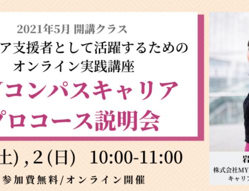 【5月オンライン開催】活躍したいキャリアコンサルタント向け講座「MYコンパスキャリア・プロコース」説明会(5/1,2)