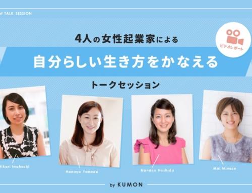 「4人の女性起業家による『自分らしい生き方をかなえる』トークセッション」レポートが公開されました