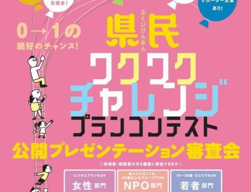 【速報】福井県主催の女性活性化プランコンテストで卒業生が採択されました