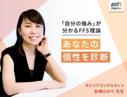「日経xwoman doors」にて岩橋ひかりの新連載がスタートしました