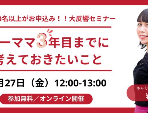 「ワーママ3年目まで考えておきたいこと」無料オンラインセミナー(8/27)