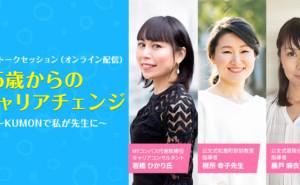 「35歳からのキャリアチェンジ~KUMONで私が先生に~」公文教育研究会主催(10/19)