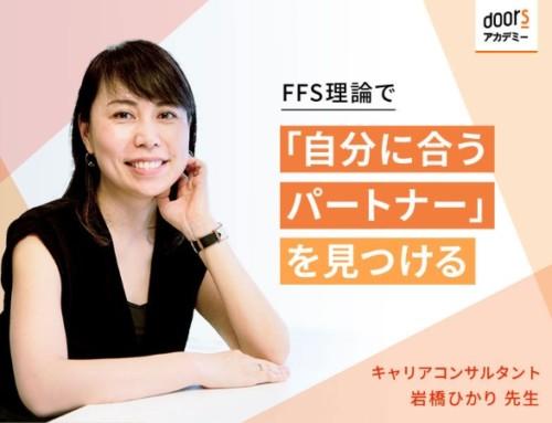「日経xwoman doors」にて岩橋ひかりの連載、第2回目が掲載されました