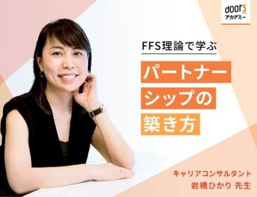 「日経xwoman doors」にて岩橋ひかりの連載、第3回目が掲載されました